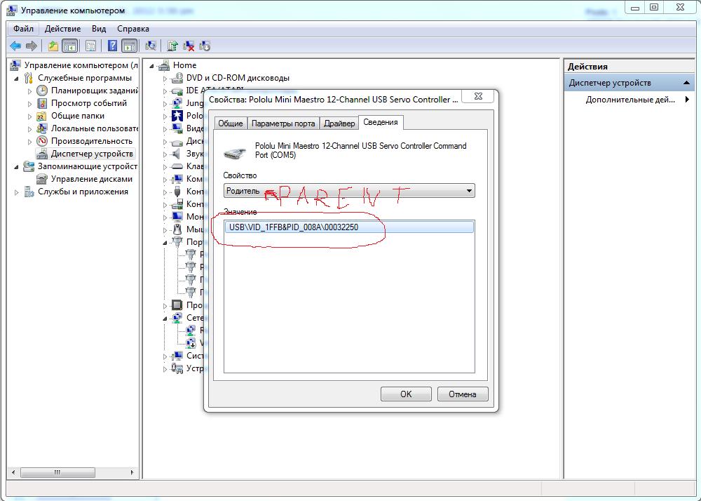 Mini Maestro 12 and Java - Servo controllers and servos